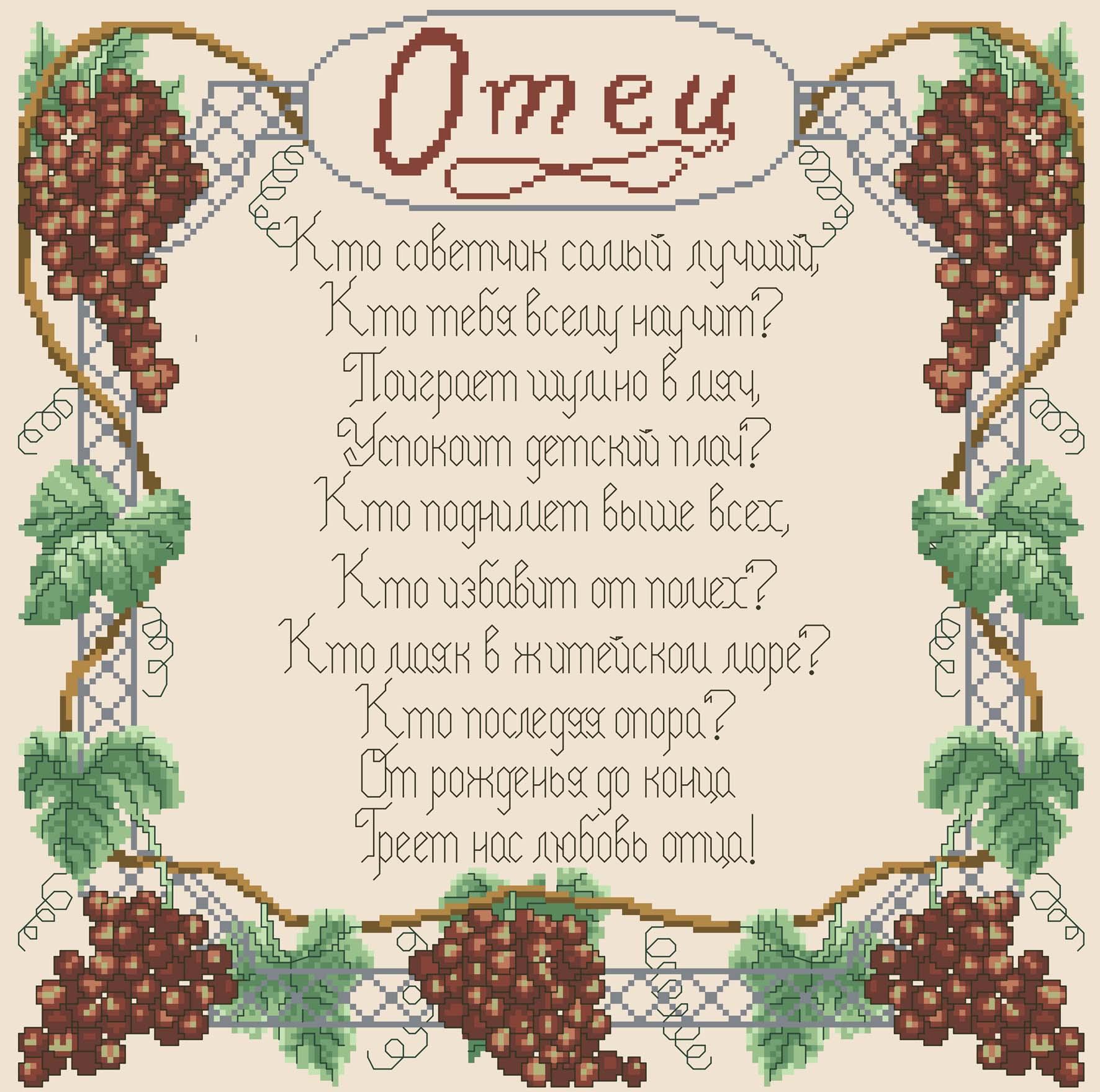 На армянском стих про папу